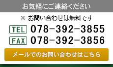お問い合わせ tel:078-392-3855/FAX:078-392-3856