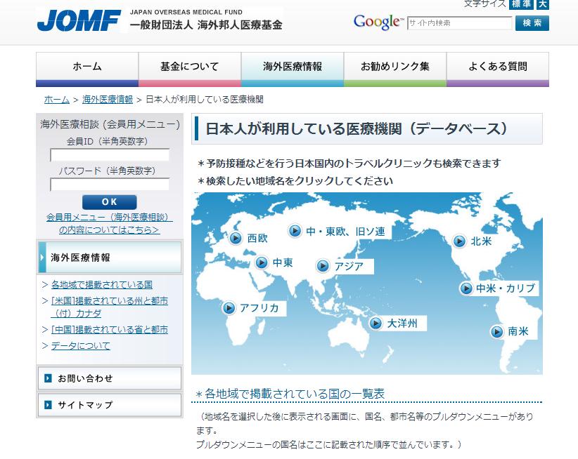 JOMF 海外邦人医療基金
