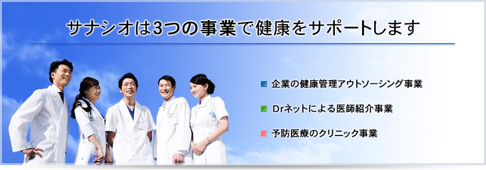 サナシオは3つの事業で健康をサポートします