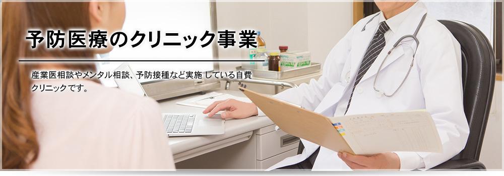 予防医療のクリニック事業