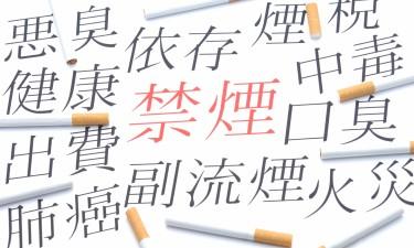 受動喫煙対策が必須項目となります