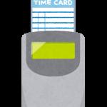タイムカード