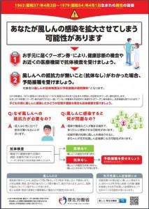 風しんポスター2