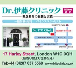 登録ドクター 伊藤隆先生がロンドンで開業しました