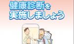 労働衛生に役立つ資料 2014-Ⅲ