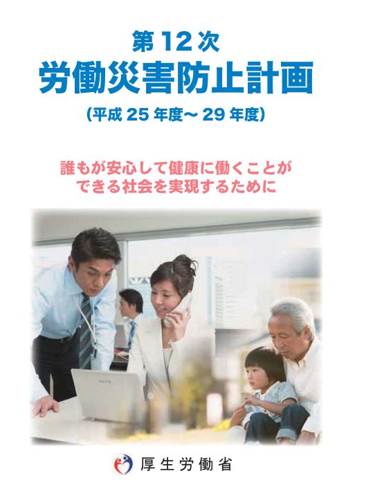 第12次労働災害防止計画