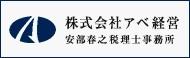 株式会社 アベ経営・安部春之税理士事務所