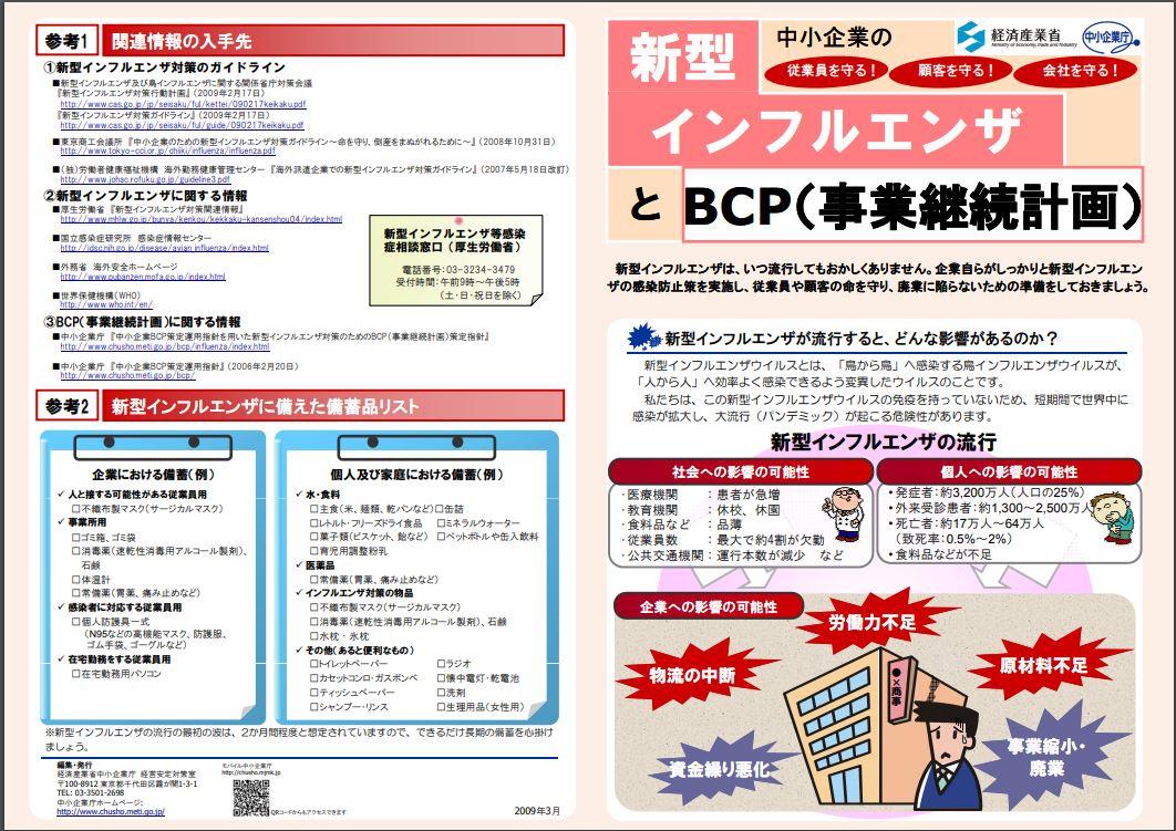 BCP 新型インフルエンザ